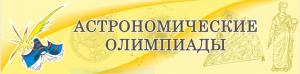 24. Sanktpeterburška astronomska olimpijada